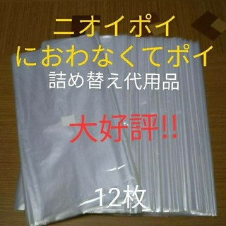 ニオイポイ におわなくてポイ スマートポイ クルルンポイ カセット 代用品12枚(紙おむつ用ゴミ箱)