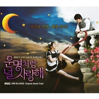 韓国ドラマ《運命のように君を愛してる》OST CD 韓国正規品・新品・未開封 (テレビドラマサントラ)