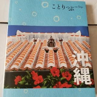 沖縄 ガイドブック おきなわ ことりっぷ(地図/旅行ガイド)