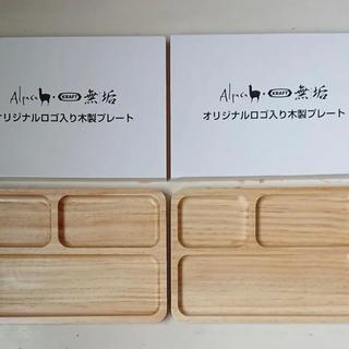 アリシアアダムスアルパカ(alicia adams alpaca)の新品 アルパカ ロゴ入り プレート 2枚セット(食器)