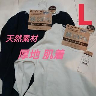 新品L ❤天然素材 暖かいアンダーシャツ♥綿100%❤インナー肌着長袖♥下着2枚(アンダーシャツ/防寒インナー)