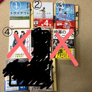 コウダンシャ(講談社)の文庫本 12冊!! 一冊400円〜(文学/小説)