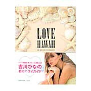 LOVE HAWAII  BY HINANO YOSHIKAWA(地図/旅行ガイド)