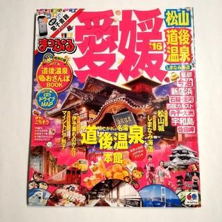 オウブンシャ(旺文社)のまっぷる 愛媛 松山・道後温泉 しまなみ海道 '16(地図/旅行ガイド)