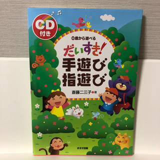 CD付き☆手遊び指遊び保育実用書(童謡/子どもの歌)