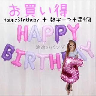 Happy Birthday  誕生日 バルーン Bigピンク数字  5 5歳(その他)