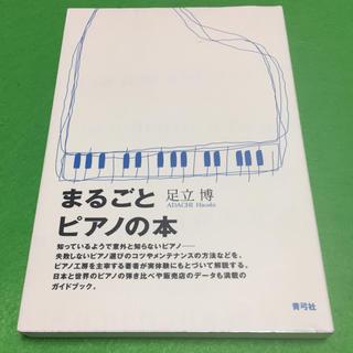 まるごとピアノの本 足立博  青弓社(クラシック)
