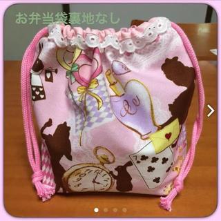 ●アリストランプうさぎ(ピンク)①★お弁当袋(巾着)レース付き(ランチボックス巾着)