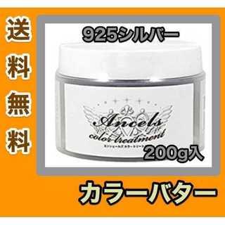 925シルバー エンシェールズ  カラーバター(カラーリング剤)