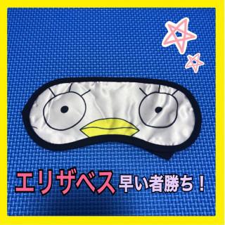 大活躍☆便利な【銀魂 エリザベス アイマスク】(その他)