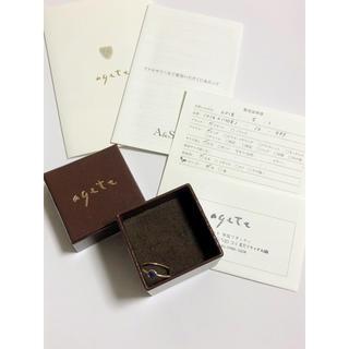 アガット(agete)の現行品 agete アガット K10 スタックリング ラピスラズリ 9号(リング(指輪))