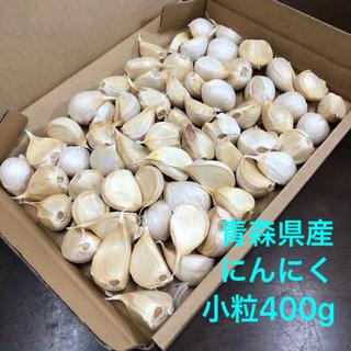 青森県産にんにく  バラ小粒400g