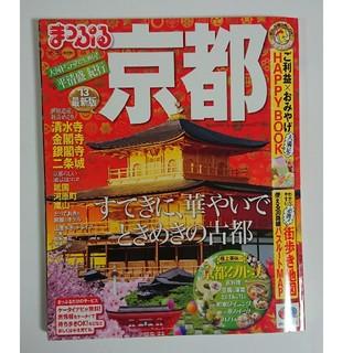 まっぷる京都 '13最新版(地図/旅行ガイド)