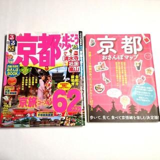 京都ガイドマップ 二冊セット(地図/旅行ガイド)