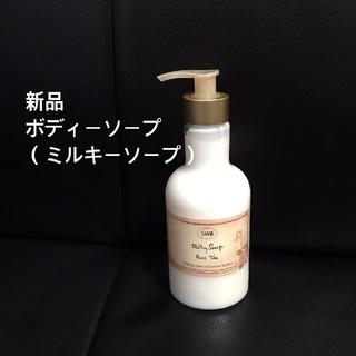 サボン(SABON)の新品 サボン ミルキーソープ(ボディソープ / 石鹸)