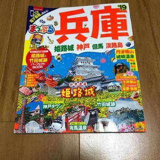 まっぷる 兵庫 2019(地図/旅行ガイド)