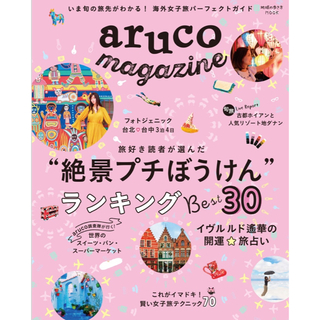 aruco magazine(地図/旅行ガイド)