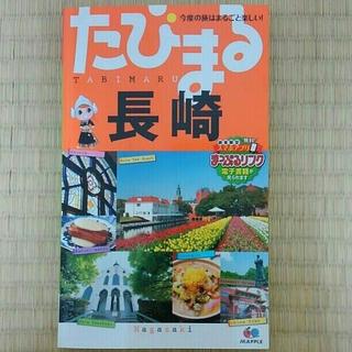たびまる 長崎(地図/旅行ガイド)