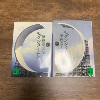 コウダンシャ(講談社)のモダンタイムス(文学/小説)