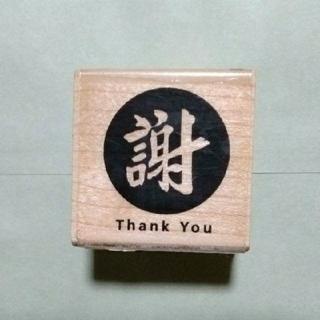 海外輸入Thank You謝ウッドスタンプ中国語のありがとう(印鑑/スタンプ/朱肉)