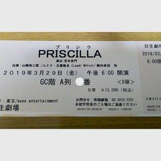 プリシラ チケット S席(ミュージカル)