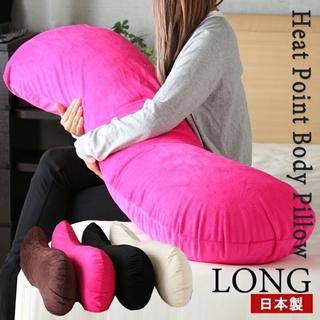 選べるカラー4色 日本製あったかマイクロファイバー抱き枕◎(枕)