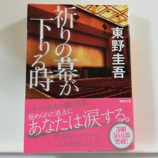 コウダンシャ(講談社)の東野圭吾 祈りの幕が下りる時(文学/小説)