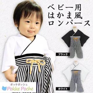 袴風 ロンパース 90サイズ 黒(和服/着物)