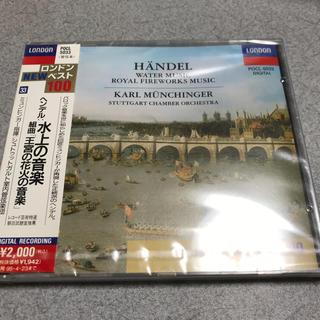 ヘンデル 水上の音楽(クラシック)