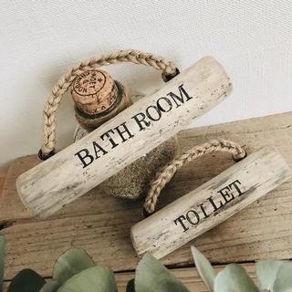 セット˚✧₊⁎流木プレート バスルーム トイレ ナチュラルインテリア雑貨(家具)