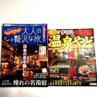 温泉宿ガイド 二冊セット(地図/旅行ガイド)