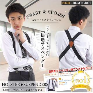 サスペンダー メンズ 男性用 ホルスター 35mm幅 ビジネス カジュアル(サスペンダー)