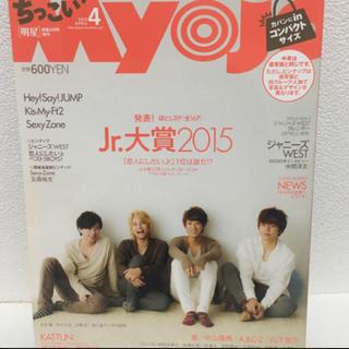 Johnny's - ちっこい Myojo 2015年 4月号