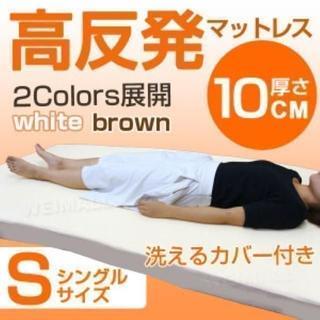 カバー付高反発マットレス シングル 高反発マットレスウレタン 10cm k166(マットレス)