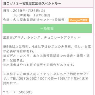 ヨコヅナ3〜名古屋に出張スペシャル〜 (お笑い)