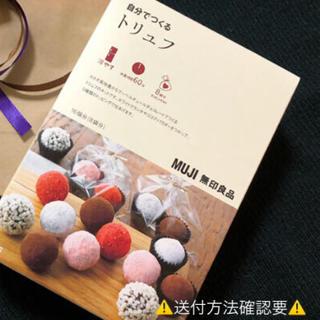ムジルシリョウヒン(MUJI (無印良品))の②無印良品の【トリュフ】手作りキット(菓子/デザート)