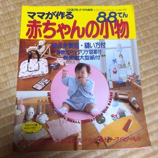 ママが作る赤ちゃんの小物(型紙/パターン)