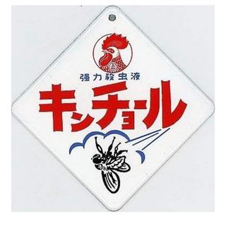 ミニチュア キンチョール 看板(ミニチュア)