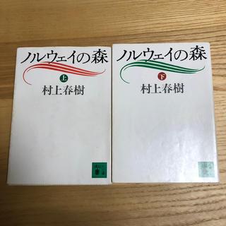 コウダンシャ(講談社)の村上春樹 ノルウェイの森 上下巻(文学/小説)