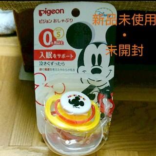 ピジョン(Pigeon)の【新品未使用・未開封】Pigeon おしゃぶりSサイズ ミッキー(哺乳ビン用乳首)