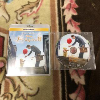 ディズニー(Disney)のプーと大人になった僕 DVD(外国映画)