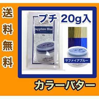 サファイアブルー カラーバター プチ Petite(カラーリング剤)