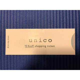 ウニコ(unico)のunico 株主優待 15%オフ(ショッピング)