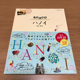 29 地球の歩き方 aruco ハノイ 2019~2020(地図/旅行ガイド)