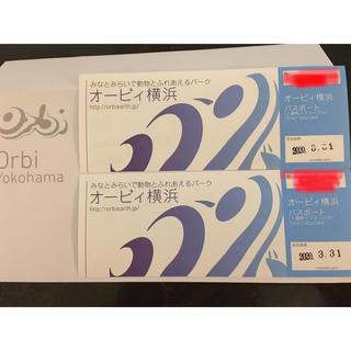 オービー横浜 パスポート 2200円 二枚 ※有効期限 2020/3/31(遊園地/テーマパーク)