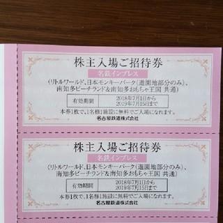 ピルクル様専用(遊園地/テーマパーク)