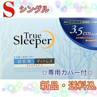 ✨快適・快眠ライフ✨トゥルースリーパー プレミアム3.5 シングル(マットレス)