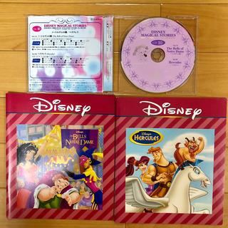 ディズニー(Disney)の英語教材: DISNEY MAGICAL STORIES 絵本とCDのセット(アニメ)