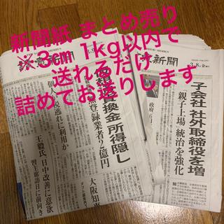新聞紙 まとめ売り(印刷物)