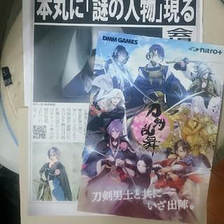 ディーエムエム(DMM)の舞台 刀剣乱舞 号外チラシ アニメジャパン(印刷物)